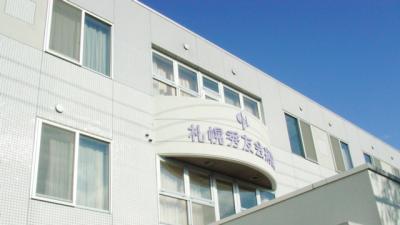 医療法人秀友会 札幌秀友会病院の求人